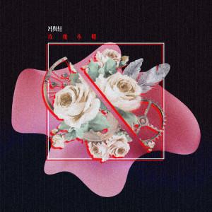 Album 玫瑰小姐 from 冯舆轩