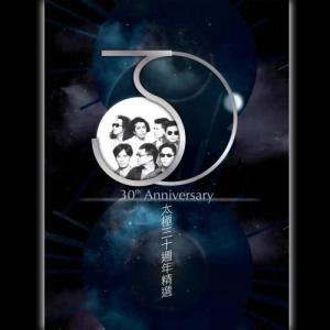 Album Tai Chi 30th Anniversary Greatest Hits from 太极乐队