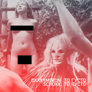 Listen to Vasco da Gama (Santo Remix) (Explicit) song with lyrics from Schokk