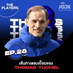 อัลบัม เส้นทางแชมเปี้ยนของ Thomas Tuchel [EP.28] ศิลปิน The Players Podcast