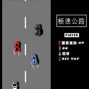 那吾克熱 LIL-EM的專輯極速公路