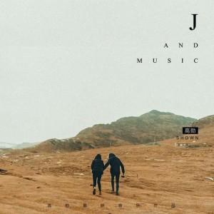 高勛的專輯J and Music