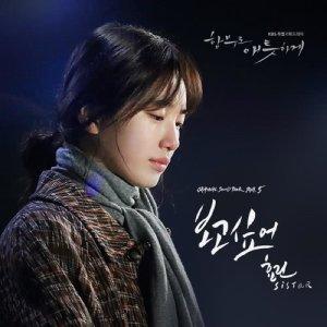 金孝琳的專輯Uncontrollably Fond OST Part.5