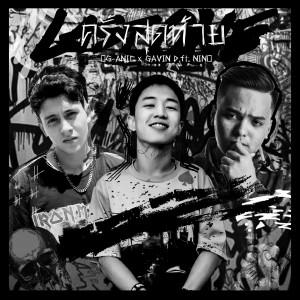 อัลบัม ครั้งสุดท้าย (feat. Gavin D, Nino) ศิลปิน OG-ANIC