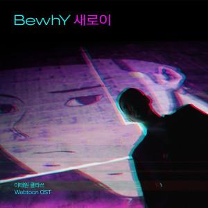BewhY的專輯Iteawon Class Webtoon OST
