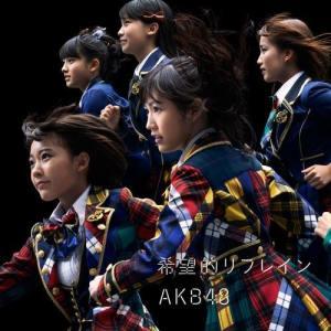 อัลบั้ม Kibou no refrain (Type-A)