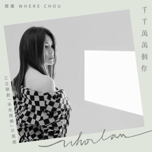 周蕙的專輯千千萬萬個你 (三立華劇《未來媽媽》片尾曲)