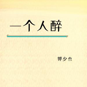 郭少傑的專輯一個人醉