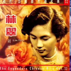 Album Lin Cui Ji Nian Zhuan Ji - Jian Wu from 林翠