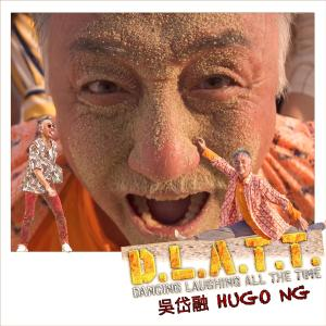 吳岱融的專輯DLATT