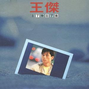 王傑的專輯忘了你‧忘了我