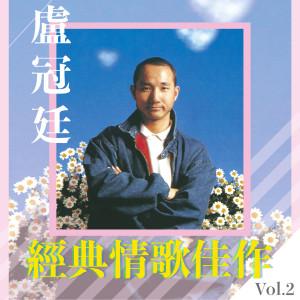 盧冠廷的專輯盧冠廷經典情歌佳作 Vol.2
