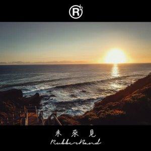 RubberBand的專輯未來見