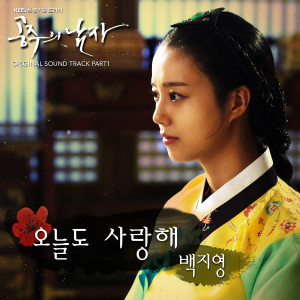 白智英的專輯THE PRINCESS' MAN DRAMA OST Part.1