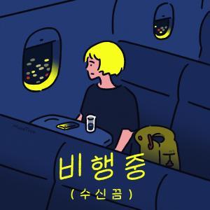 John Park的專輯Airplane Mode