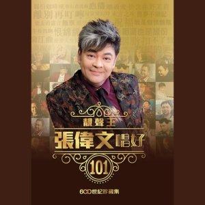 張偉文的專輯靚聲王張偉文唱好 101 世紀珍藏集