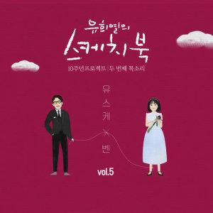 [Vol.5] You Hee yul's Sketchbook 10th Anniversary Project : 2nd Voice 'Sketchbook X Ben' dari BEN