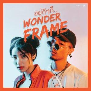 ฟังเพลงออนไลน์ เนื้อเพลง อยู่ดีๆก็… (feat. Youngohm) ศิลปิน WONDERFRAME