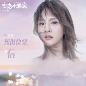 郭靜的專輯类似快乐的信 (电视剧《恋恋小酒窝》片尾曲)