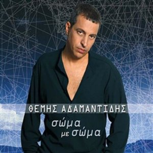 Listen to Dyo matia limnothalasses song with lyrics from Themis Adamantidis