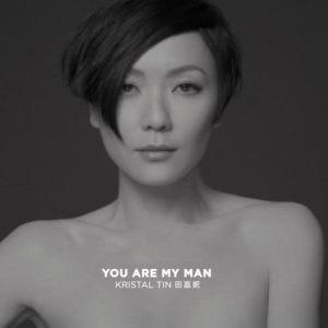 田蕊妮的專輯You Are My Man