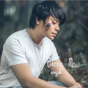 Album အလွမ်း from Pyi Bhone Maw