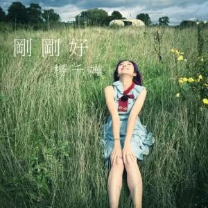 楊千嬅的專輯剛剛好