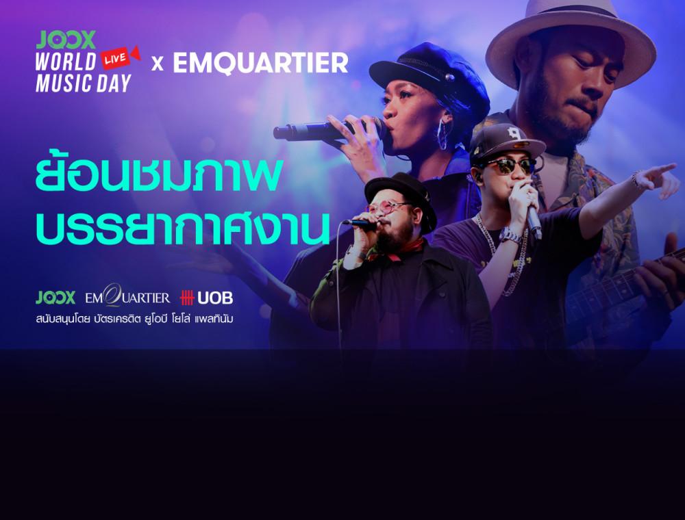 """ย้อนชมบรรยากาศและภาพความประทับใจในคอนเสิร์ต """"JOOX WORLD MUSIC DAY x EmQuartier 2018"""""""