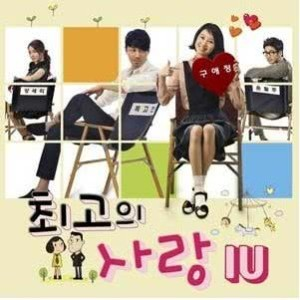 IU的專輯My Last Love OST Part.4