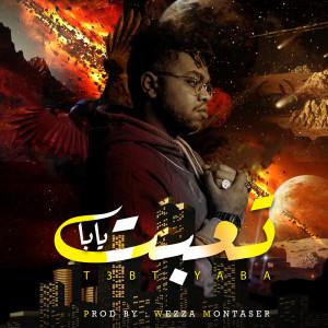Album تعبت يابا from Wezza Montaser