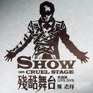 羅志祥的專輯殘酷舞台 真實錄Live