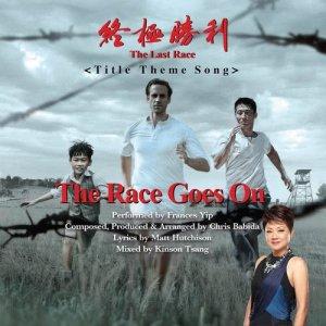 叶丽仪的專輯The Race Goes On (Instrumental Version)