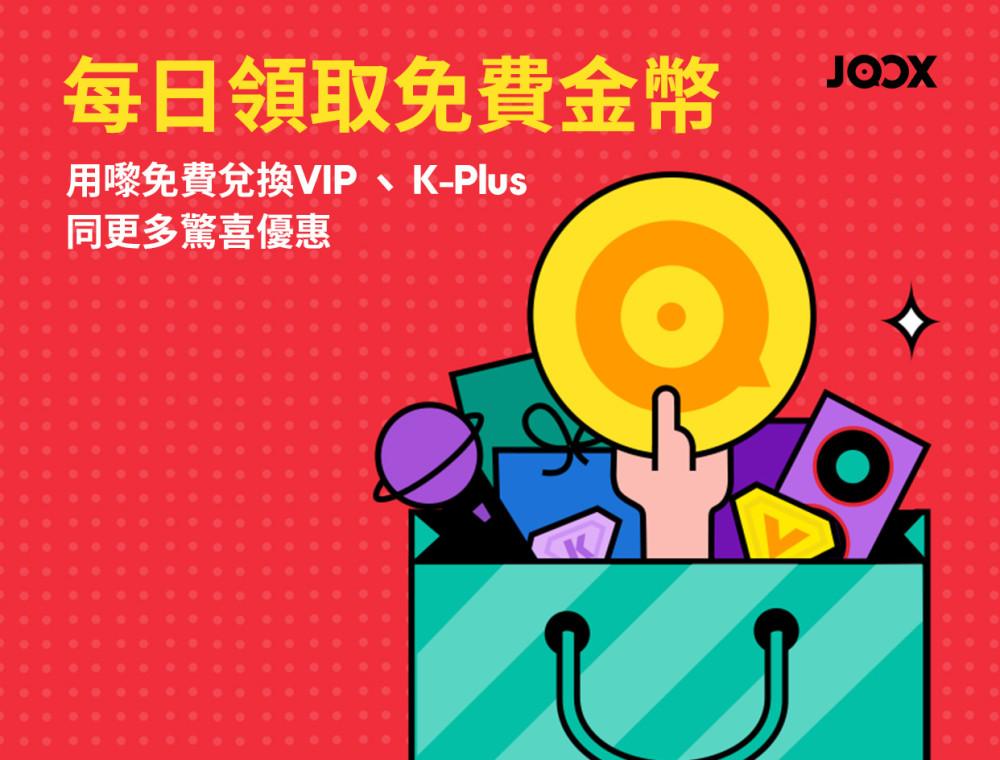 JOOX金幣兌換站