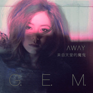 G.E.M. 鄧紫棋的專輯來自天堂的魔鬼