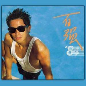 陳百強的專輯百強 '84