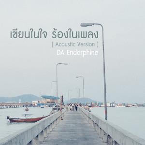 Album KHEN NAI JAI RONG NAI PLENG (ACOUSTIC VERSION) - SINGLE from ดา เอ็นโดรฟิน