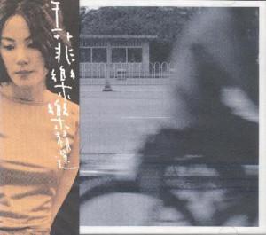 王菲的專輯樂樂精選