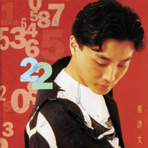 蔡濟文的專輯22