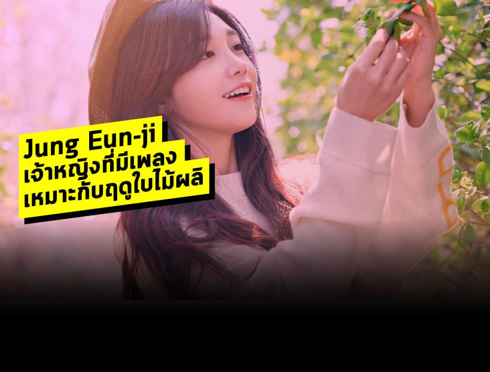 Jung Eun-ji เจ้าหญิงที่มีเพลงเหมาะกับฤดูใบไม้ผลิของเกาหลี