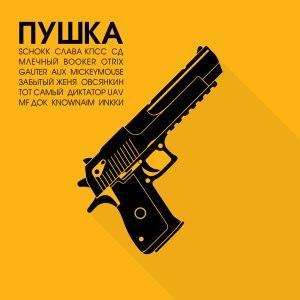 Listen to ЯНГ ЯИП (Explicit) song with lyrics from Schokk