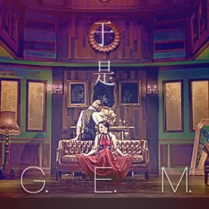 G.E.M. 鄧紫棋的專輯於是