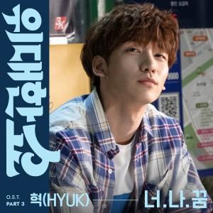 HYUK的專輯The Great Show (Original Television Soundtrack), Pt. 3