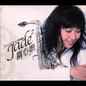 關心妍的專輯Jade-2 特別版