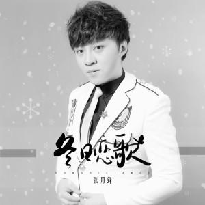 張丹鋒的專輯冬日戀歌