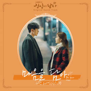Touch Your Heart Original Television Soundtrack Pt. 4 2019 SEORYOUNG (GWSN); Lena