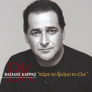 Album Tha To Kano To Eglima from Karras Vasilis