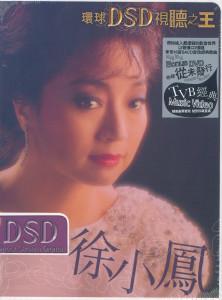 徐小鳳的專輯環球DSD視聽之王 - 徐小鳳