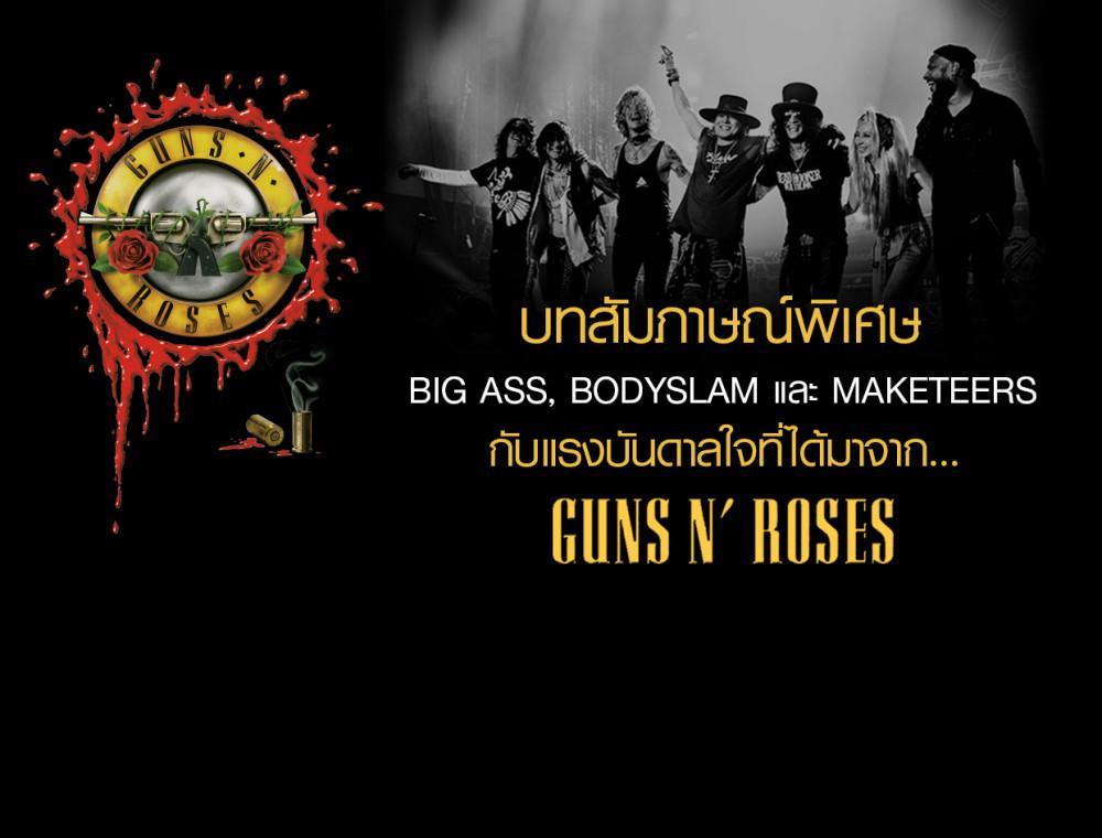 รู้จัก Guns N' Roses ผ่านมุมมองสามศิลปิน