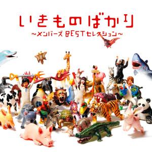 Ikimonogakari的專輯Ikimonobakari - Member's Best Selection