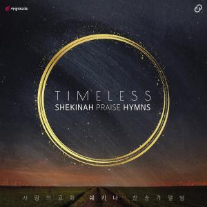 Album Timeless (Live) from Shekinah